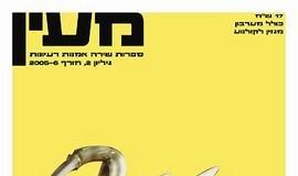 maayan-magazine-icon